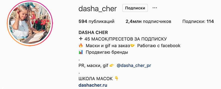dasha_cher